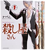 殺し屋さん コミック 全4巻完結セット (アクションコミックス)