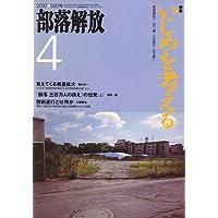 部落解放 2007年 04月号 [雑誌]