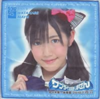 AKB48 公式グッズ 推しタオル サプライズはありません 代々木第一体育館 2010.7.10-11 【渡辺麻友】