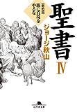 聖書4 新約篇 豚に真珠をやるな (幻冬舎文庫)