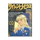 サイレントメビウス 3 (コンプコミックス DX)