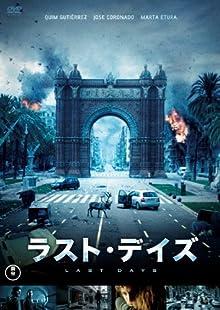 ラスト・デイズ [DVD]