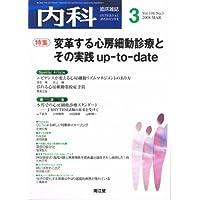 内科 2008年 03月号 [雑誌]