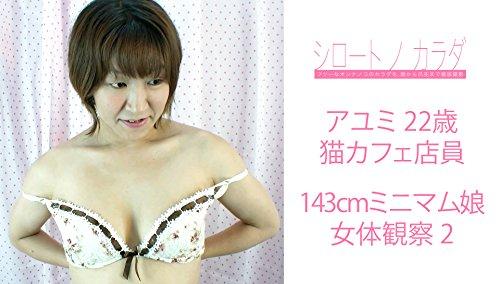アユミ 22歳 猫カフェ店員 143cmミニマム娘 女体観察 2: ヌード、軟体ポーズ シロート ノ カラダの詳細を見る