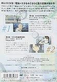 電脳コイル 第1巻 通常版 [DVD] 画像