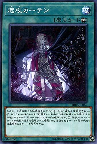 遊戯王カード 遮攻カーテン(ノーマル) ライジング・ランペイジ(RIRA) | 永続魔法 ノーマル