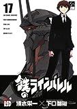 鉄のラインバレル 17 (チャンピオンREDコミックス)