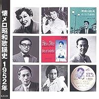懐メロ昭和歌謡史 1952年<昭和27年>