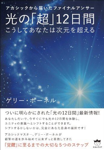 アカシックから届いたファイナルアンサー 光の「超」12日間 こうしてあなたは次元を超える(超☆きらきら)の詳細を見る