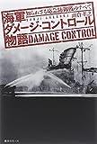 海軍ダメージ・コントロール物語―知られざる応急防御戦のすべて
