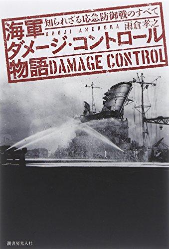 海軍ダメージ・コントロール物語―知られざる応急防御戦のすべての詳細を見る