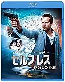 セルフレス/覚醒した記憶 ブルーレイ&DVDセット(初回仕様/2枚組/特製ブックレット付) [Blu-ray]