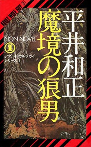 魔境の狼男 アダルト・ウルフガイ・シリーズ (NON NOVEL)