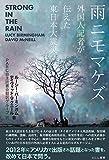 雨ニモマケズ: 外国人記者が伝えた東日本大震災
