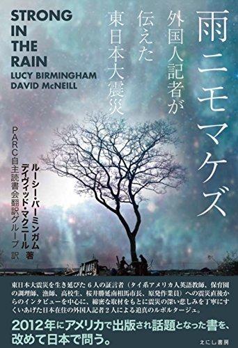 雨ニモマケズ: 外国人記者が伝えた東日本大震災 -