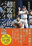 神奈川で打ち勝つ!  超攻撃的バッティング論 (竹書房文庫)