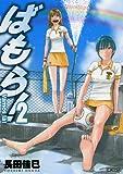 ばもら! 2 (MFコミックス フラッパーシリーズ)