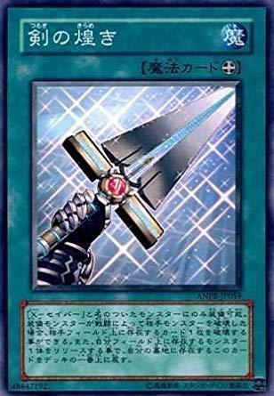 遊戯王 ANPR-JP059-N 《剣の煌き》 Normal