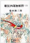 眠狂四郎無頼控 (3) (新潮文庫)