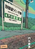 若桜鉄道うぐいす駅