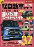 2017年 軽自動車のすべて (モーターファン別冊 統括シリーズ vol.93)