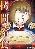 拷問給食(1) (ワケあり女子白書)