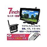 有線・無線12~24V両方対応 ワイヤレス 7インチモニター+ワイヤレス暗視カメラ バックカメラ 12V/24V 兼用 トラック、バス、重機等対応 VM-OMTSET75