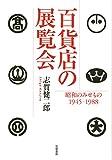 「百貨店の展覧会 (単行本)」販売ページヘ