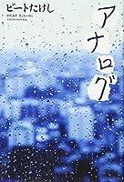 ビートたけし 恋愛映画 アニメに関連した画像-05