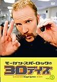 モーガン・スパーロックの30デイズ vol.2[DVD]