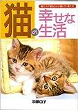 猫の幸せな生活猫たちが望む正しい飼い方育て方 ai