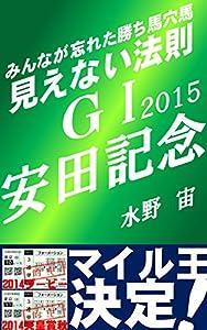 春のG1は東京のマイルG1が3レースある。NHKマイルC,ヴィクトリアマイル、安田記念だが、全部荒れる。今年のNHKマイルは堅めに収まったが、ヴィクトリアマイルは2000万馬券になり荒れに荒れた。そして、毎年30万馬券が当たり前に出る超難解な玄人向けレースが安田記念だ。1番人気が勝ってもヒモには二桁人気が当たり前のように突っ込んでくる。長期不調の馬がなぜかここで復活する。遅咲きの上がり馬が突然激走する。人気薄がいきなり走るのがG1の怖いところだが、レースに出てくる以上、どの陣営にもなにか思惑があ...