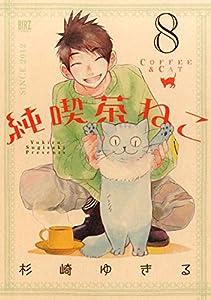 純喫茶ねこ (8) (バーズコミックス)