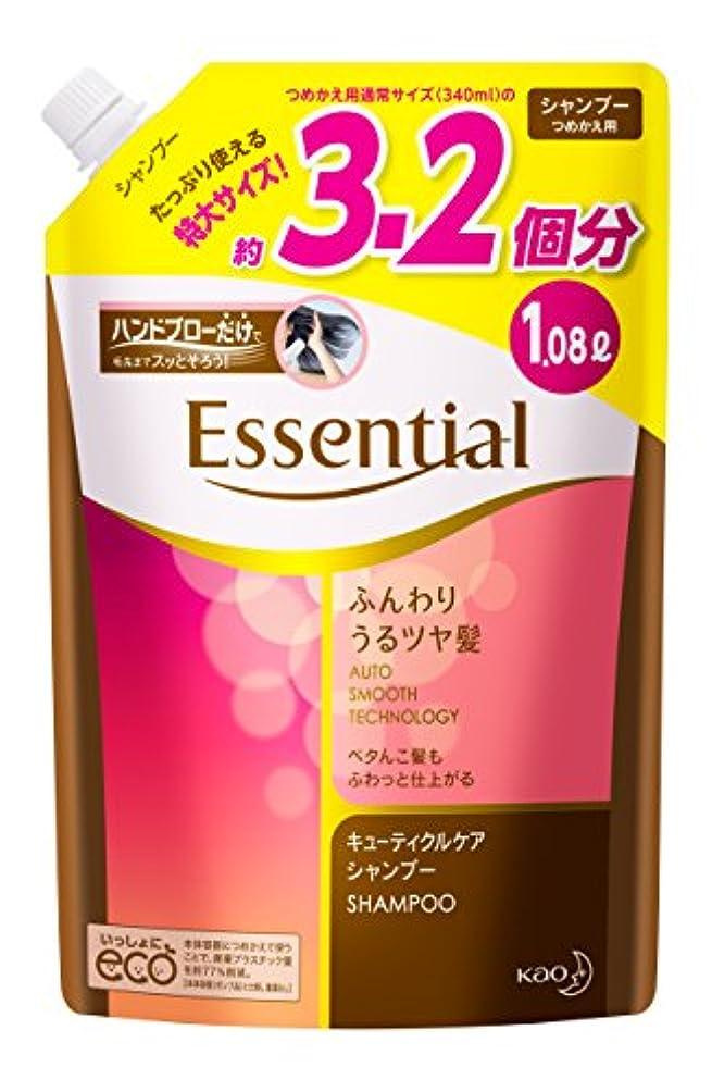 寝室を掃除するガム十分です【大容量】エッセンシャル シャンプー ふんわりうるツヤ髪 替1080ml/1080ml