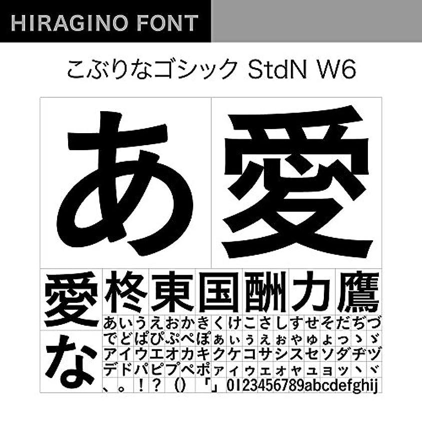 OpenType こぶりなゴシック StdN W6 [ダウンロード]