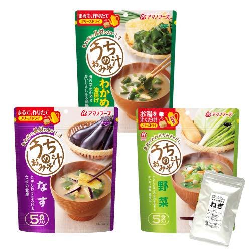 アマノフーズ フリーズドライ 味噌汁 ( なす わかめ 野菜 ) 3種類 30食 うちの おみそ汁 小袋ねぎ1袋 セット