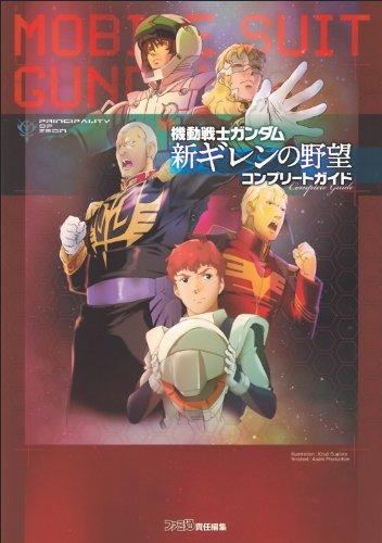 機動戦士ガンダム 新ギレンの野望 コンプリートガイド (ファミ通の攻略本)