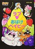 おばけマンション25 ラブ・おばけベイビー (ポプラ社の新・小さな童話)