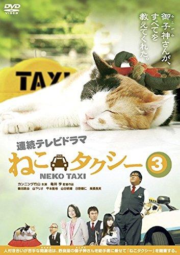 ねこタクシー 3