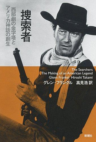 捜索者: 西部劇の金字塔とアメリカ神話の創生
