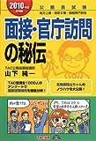 公務員試験 面接・官庁訪問の秘伝〈2010年度採用版〉