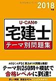 2018年版 U-CANの宅建士 テーマ別問題集【実力チェック模試つき】 (ユーキャンの資格試験シリーズ)