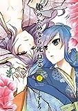 姫のためなら死ねる (6) (バンブーコミックス WINセレクション)