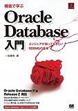 機能で学ぶ Oracle Database入門