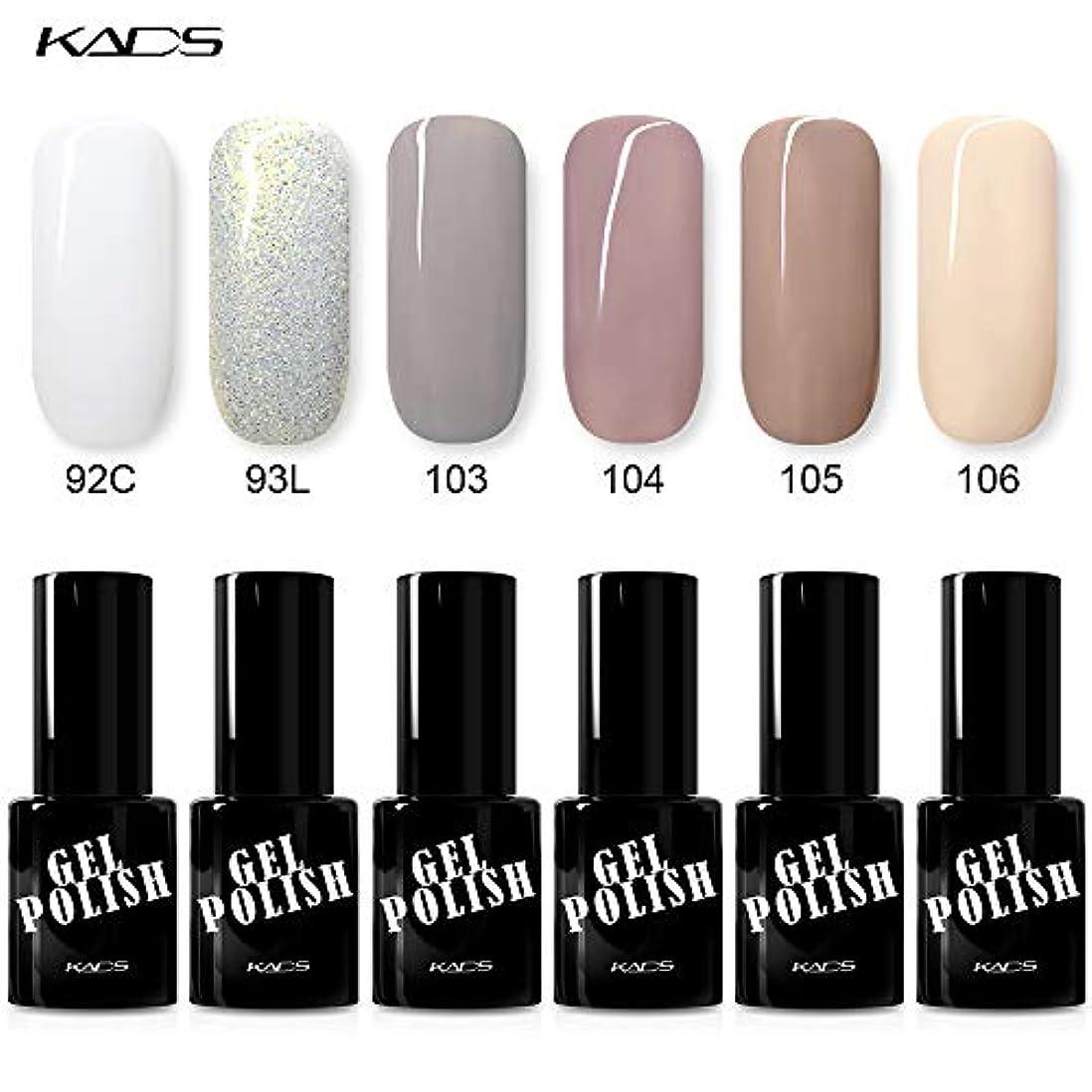 KADS ジェルネイルカラー 6色入り カラージェル 9.5ML UV?LED対応 ホワイト/ラメシルバー/カーキ/ベージュ