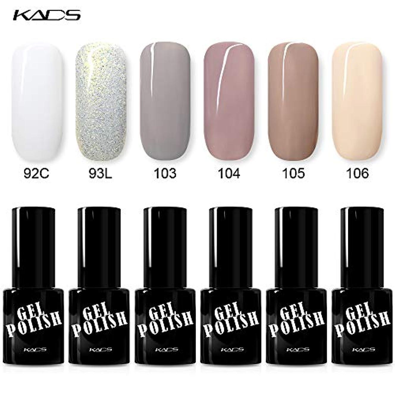 最も怒っている良いKADS ジェルネイルカラー 6色入り カラージェル 9.5ML UV?LED対応 ホワイト/ラメシルバー/カーキ/ベージュ