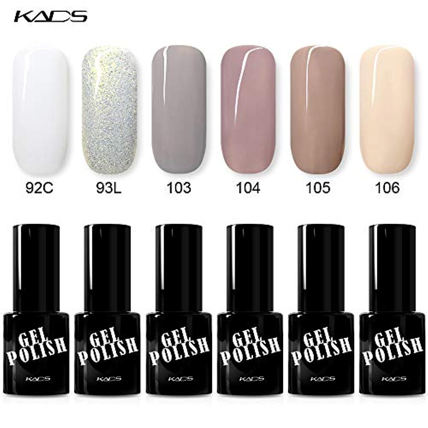 不信解釈盲目KADS ジェルネイルカラー 6色入り カラージェル 9.5ML UV?LED対応 ホワイト/ラメシルバー/カーキ/ベージュ