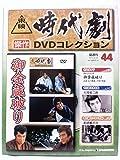 隔週刊 東映時代劇 傑作DVDコレクション(44)[御金蔵破り]
