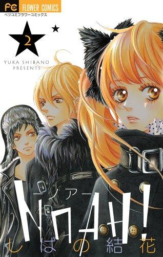 NOAH!ーノアー 2 (Betsucomiフラワーコミックス)の詳細を見る