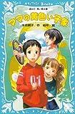 ママの黄色い子象 (講談社青い鳥文庫)